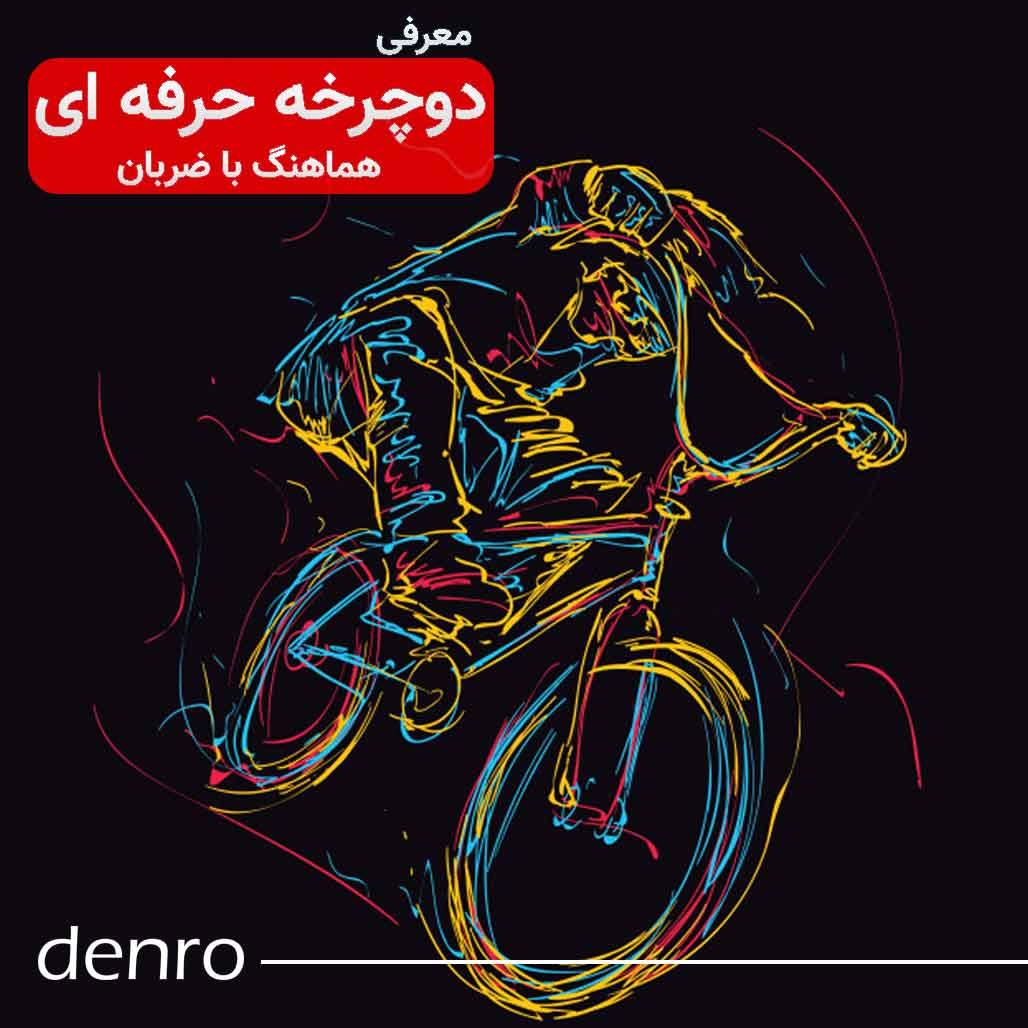 معرفی دوچرخه حرفه ای هماهنگ با ضربان قلب