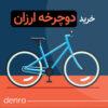 دوچرخه ارزان