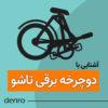 دوچرخه تاشو برقی