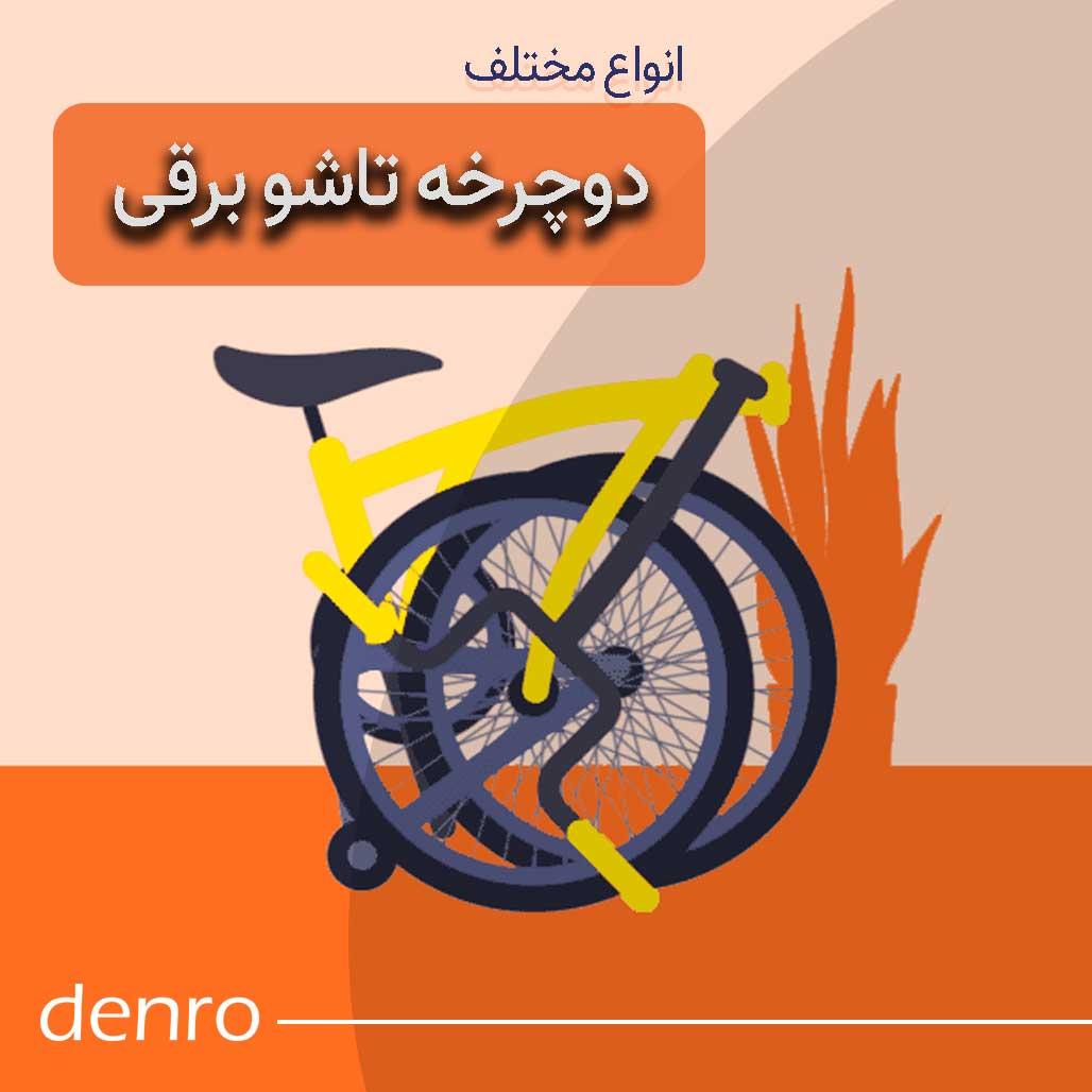 معرفی انواع مختلف دوچرخه تاشو برقی