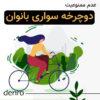 عدم ممنوعیت دوچرخه سواری بانوان