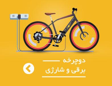 دوچرخه برقی دنرو