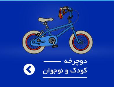 دوچرخه کودک و نوجوان دنرو
