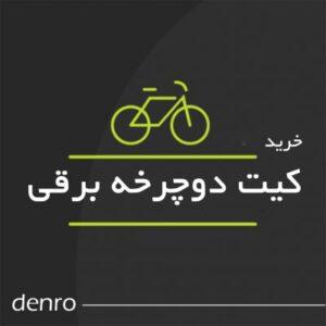 قیمت و خرید کیت تبدیل دوچرخه برقی دنرو