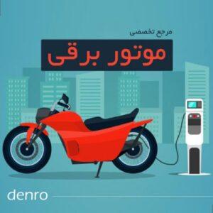 قیمت و خرید موتور برقی دنرو
