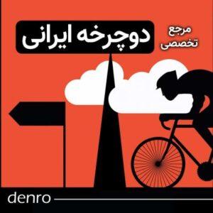 شرکت تولید کننده دوچرخه ایرانی